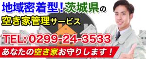 茨城県の空き家管理サービス