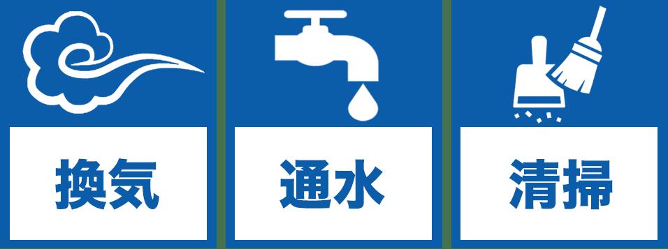 通水などの3つの方法