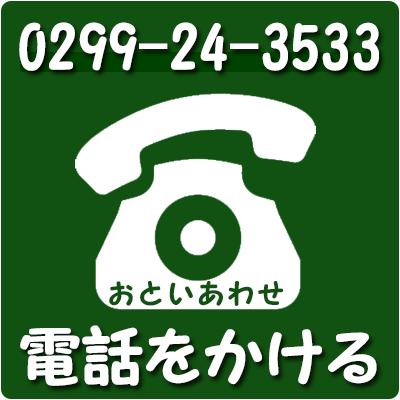 電話をかける四角